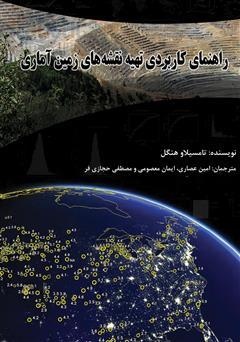 دانلود کتاب راهنمای کاربردی تهیه نقشههای زمین آماری