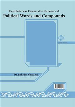 کتاب فرهنگ تطبیقی انگلیسی به فارسی واژگان و عبارات علوم سیاسی