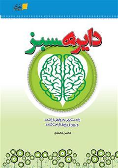 دایره سبز: راه دست یابی به روابطی ارزشمند و دوری از روابط ناراحت کننده