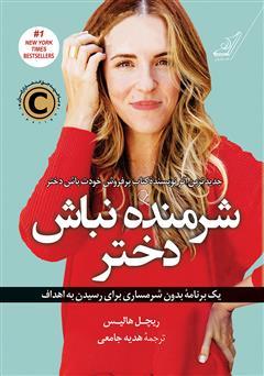 دانلود کتاب شرمنده نباش دختر: یک برنامه بدون شرمساری برای رسیدن به اهداف