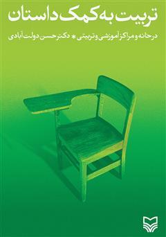 دانلود کتاب تربیت به کمک داستان در خانه و مراکز آموزشی و تربیتی