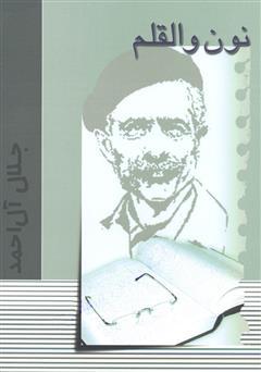 کتاب نون و القلم