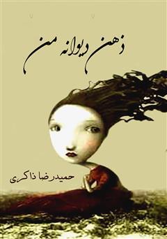 دانلود کتاب ذهن دیوانه من