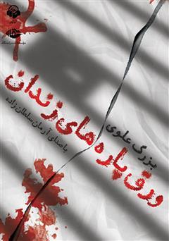 دانلود کتاب صوتی ورق پارههای زندان