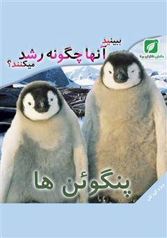 کتاب ببینید پنگوئن ها چگونه رشد میکنند؟