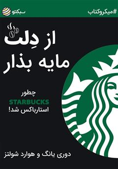 دانلود کتاب از دلت مایه بذار: چطور Starbucks، استارباکس شد