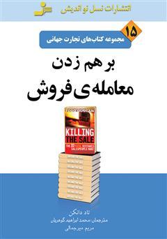 کتاب بر هم زدن معاملهی فروش