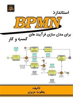 دانلود کتاب استاندارد BPMN برای مدلسازی فرآیندهای کسب و کار