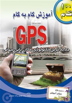 کتاب آموزش گام به گام GPS