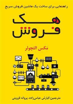 دانلود کتاب هک فروش: راهنمایی برای ساخت یک ماشین فروش سریع