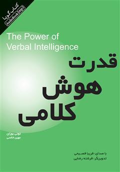 دانلود کتاب صوتی قدرت هوش کلامی