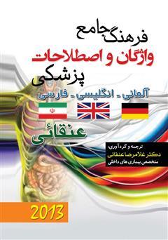 کتاب فرهنگ جامع واژگان و اصطلاحات پزشکی: سه زبانه (آلمانی-انگلیسی-فارسی)