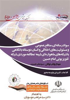 کتاب سواد رسانهای، منافع عمومی و مسئولیتهای اخلاقی و انساندوستانه