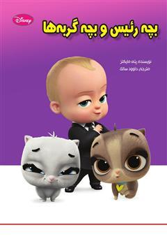 دانلود کتاب بچه رئیس و بچه گربهها