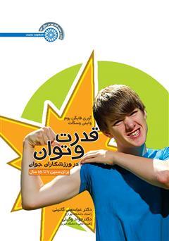 دانلود کتاب قدرت و توان در ورزشکاران جوان برای سنین 7 تا 15 سال