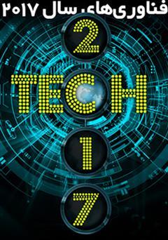 کتاب فناوریهای سال 2017 (پرونده ویژه)