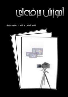 کتاب آموزش حرفه ای تهیه عکس و فیلم از صفحه نمایش