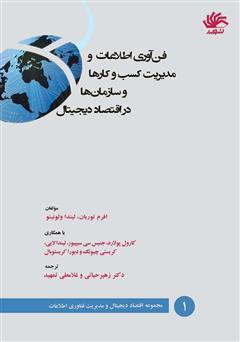 دانلود کتاب فناوری اطلاعات و مدیریت کسب و کارها و سازمانها در اقتصاد دیجیتال