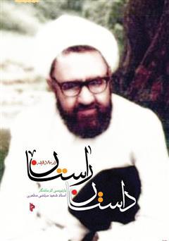دانلود کتاب داستان راستان در 80 دقیقه: بازنویسی اثر ماندگار استاد شهید مطهری