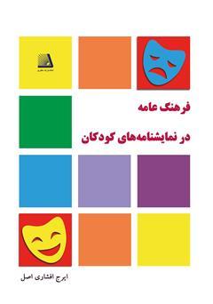 دانلود کتاب فرهنگ عامه در نمایشنامههای کودکان