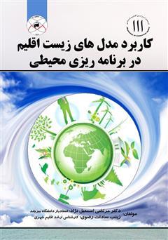 دانلود کتاب کاربرد مدلهای زیست اقلیم در برنامهریزی محیطی