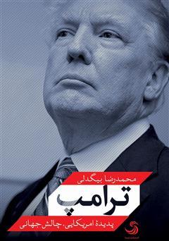 دانلود کتاب ترامپ: پدیده امریکایی، چالش جهانی