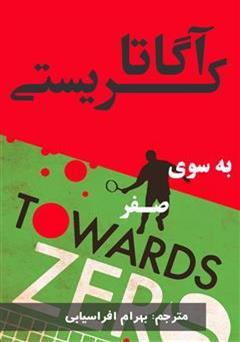 کتاب رمان به سوی صفر