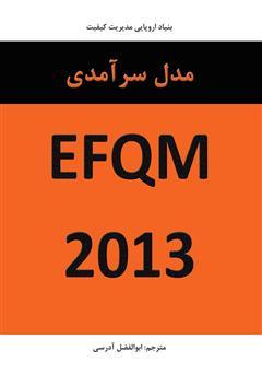 کتاب مدل سرآمدی EFQM 2013