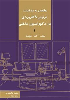 دانلود کتاب عناصر و جزئیات تزئینی و کاربردی در دکوراسیون داخلی 1 «سقف - کف - شومینه»