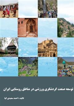 دانلود کتاب توسعه صنعت گردشگری ورزشی در مناطق روستایی ایران