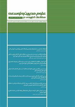 دانلود دو ماهنامه مطالعات کاربردی در علوم مدیریت و توسعه - شماره 11 (جلد اول)