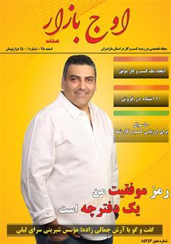 دانلود مجله اوج بازار - شماره 1