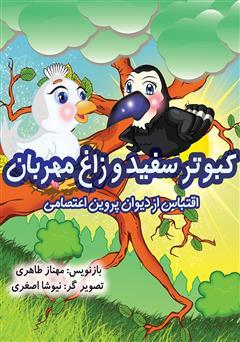 کتاب کبوتر سفید و زاغ مهربان