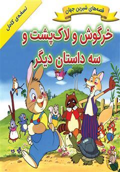 دانلود کتاب خرگوش و لاکپشت و سه داستان دیگر