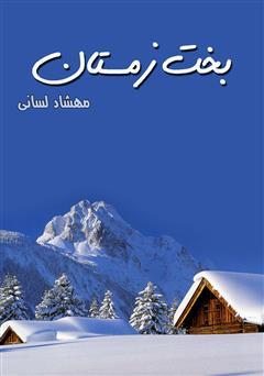کتاب رمان بخت زمستان