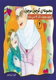 کتاب مجموعه کوچول موچول 4 (کوچول موچول دکتر که ترس نداره)