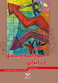 دانلود کتاب نظام بودجه ریزی در ایران