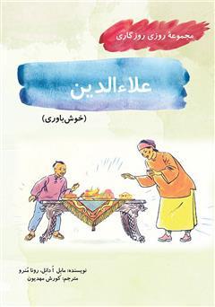 کتاب علاءالدین (مجموعه روزی روزگاری - خوش باوری)