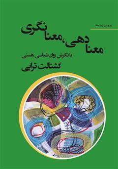 دانلود کتاب معنادهی، معنانگری با نگرش روانشناسی هستی: گشتالت تراپی (معنا درمانی)