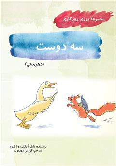 کتاب سه دوست (مجموعه روزی روزگاری - دهن بینی)