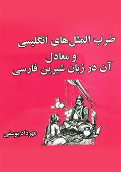 دانلود کتاب ضربالمثلهای انگلیسی و معادلهای آنها در زبان شیرین فارسی