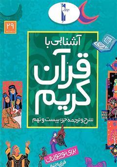 دانلود کتاب شرح و ترجمه جزء بیست و نهم - آشنایی با قرآن کریم برای نوجوانان
