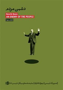 دانلود کتاب دشمن مردم