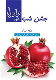 کتاب جشن شب یلدا در ایران