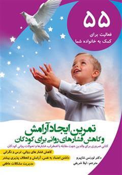 کتاب تمرین ایجاد آرامش و کاهش فشارهای روانی برای کودکان