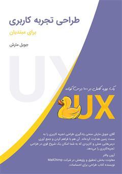 دانلود کتاب طراحی تجربه کاربری برای مبتدیان