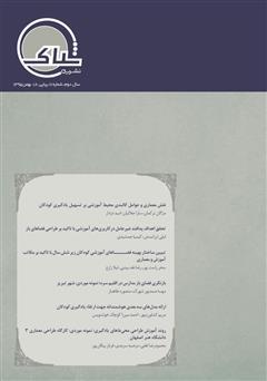 کتاب نشریه علمی تخصصی شباک - شماره 11