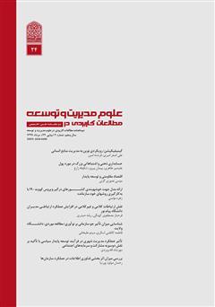 دانلود دو ماهنامه مطالعات کاربردی در علوم مدیریت و توسعه - شماره 24