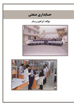 دانلود کتاب حسابداری صنعتی