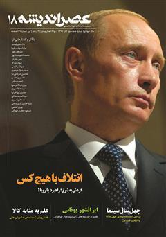 دانلود مجله عصر اندیشه - شماره 18